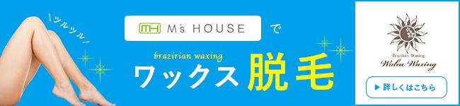 成田・富里の美容室 エムズハウス|地域密着型のヘアサロン・美容院・美容室で脱毛ワックス、ブラジリアンWAX