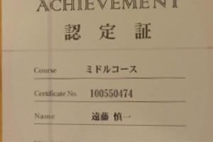 成田・富里のヘアサロン・美容院・美容室エムズハウスでは、スタッフ全員で、ヘアケアマイスターの資格を取得しました!